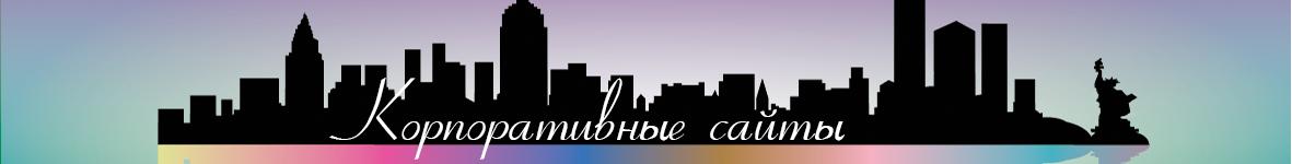 Создание корпоративного сайта в Киеве | MasterHouse