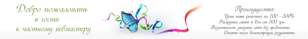 Создание сайтов недорого: Киев и Украина | MasterHouse