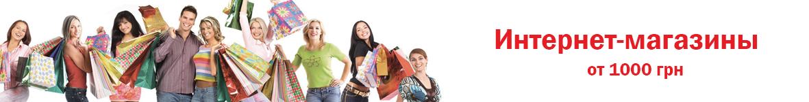 Интернет-магазины по низким ценам в Киеве | MasterHouse