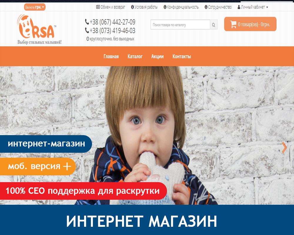 интернет магазин детской одежды Орса-Кид