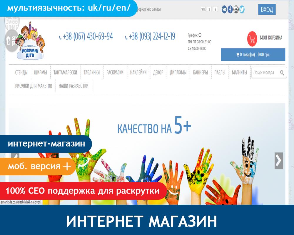 Интернет магазин детских товаров для садиков и школы