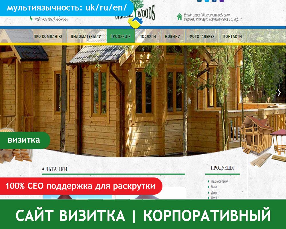 Дерево Украина