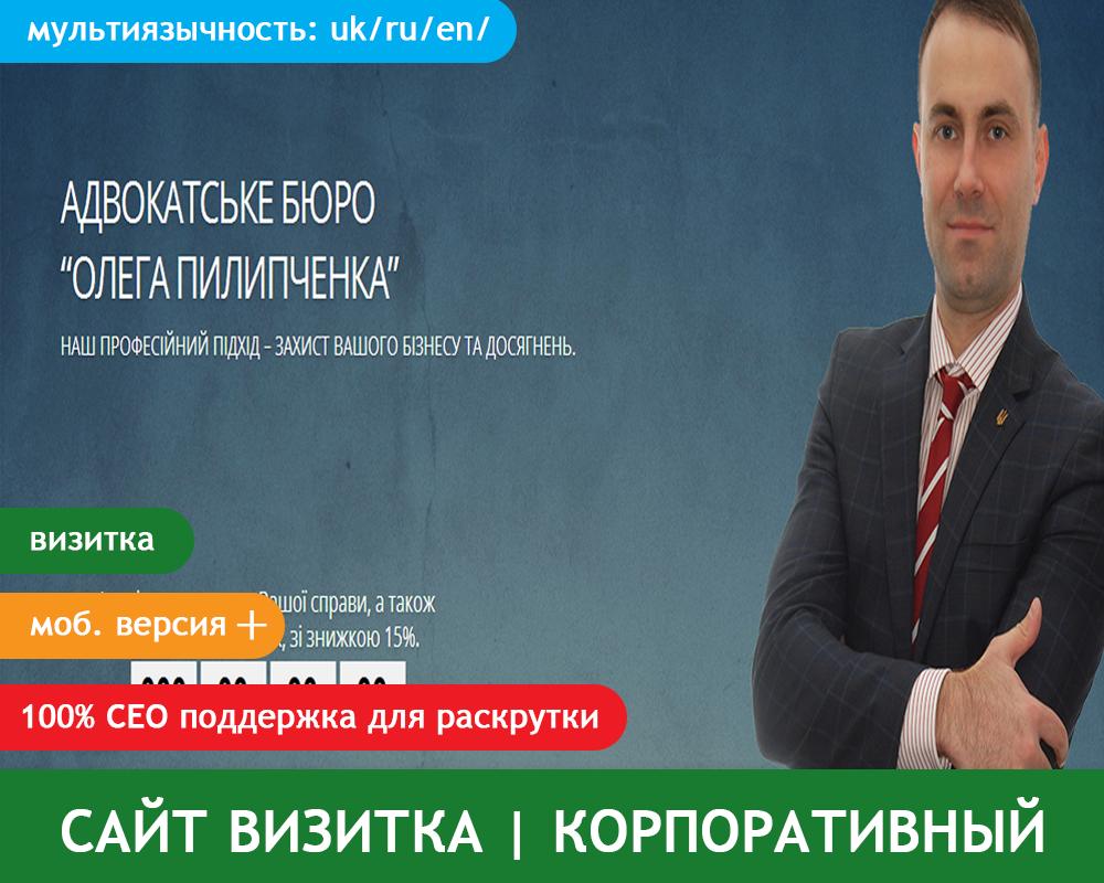 Адвокатское бюро Олега Пилипченка