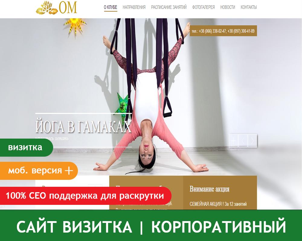 Фитнес центр в запорожье ОМ
