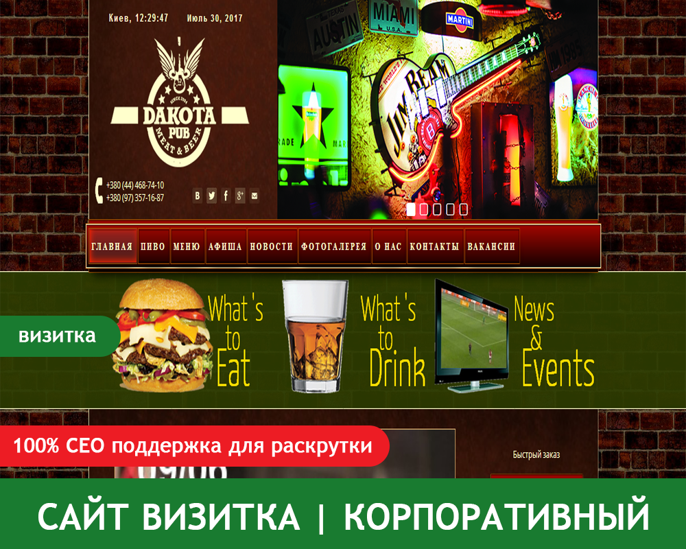 Ресторан и Паб в Киеве - Дакота