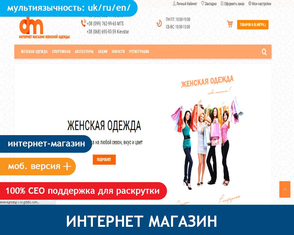 Интернет магазин женской одежды - ДомМода